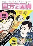 お江戸ポップカルチャー 国芳と国貞 (三才ムックvol.862)