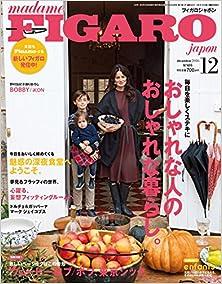 madame FIGARO japon フィガロ ジャポン 2016年12月号  119MB