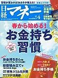 日経マネー 2011年 04月号 [雑誌]