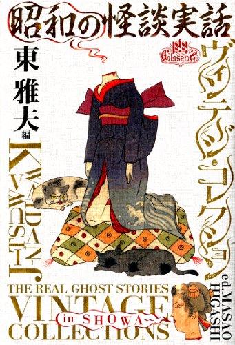 昭和の怪談実話ヴィンテージ・コレクション = KWAIDAN-JITSUWA in SHOWA~ VINTAGE COLLECTIONS = THE REAL GHOST STORIES in SHOWA~ VINTAGE COLLECTIONS