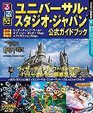 るるぶユニバーサル・スタジオ・ジャパン(R)公式ガイドブック (るるぶ情報版(国内))