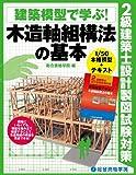 2級建築士設計製図試験対策 建築模型で学ぶ! 木造軸組構法の基本