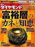 週刊 ダイヤモンド 2012年 10/20号 [雑誌]