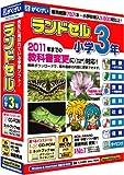 ランドセル小学3年 2011年新教科書対応版