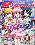 Megami MAGAZINE (メガミマガジン) 2012年 09月号 [雑誌]