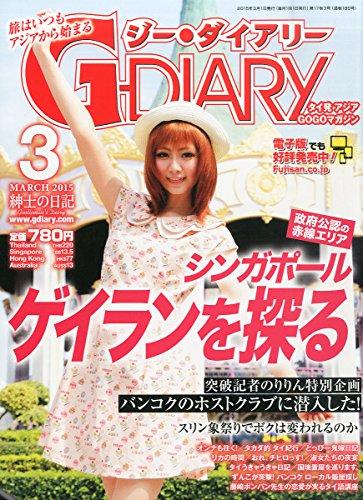 G-DIARY 2015年 03 月号 [雑誌]