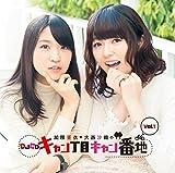 DJCD 加隈亜衣・大西沙織のキャン丁目キャン番地 vol.1