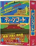 剛力彩芽 DVD 「「ティーンコート」DVD-BOX」