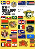 世界の国旗と国章大図鑑 四訂版
