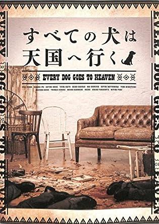 乃木坂46 公式パンフレット すべての犬は天国へ行く