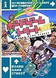 ボードゲーム・ストリート2012