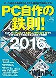 PC自作の鉄則! 2016(日経BPパソコンベストムック)