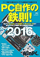 PC自作の鉄則! 2016 (日経BPパソコンベストムック)