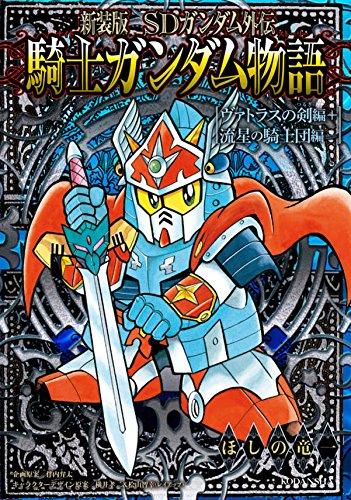 新装版 SDガンダム外伝 騎士ガンダム物語 ヴァトラスの剣編+流星の騎士団編 (KCデラックス )