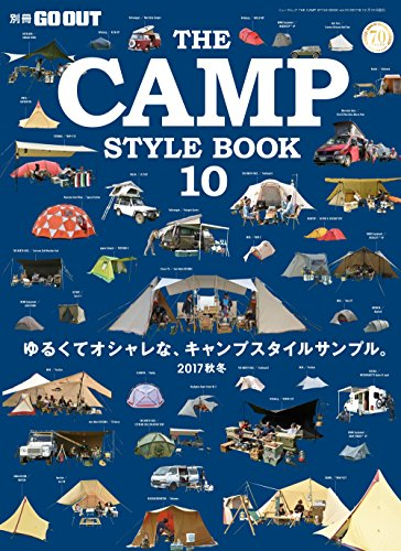 THE CAMP STYLE BOOK 2017年Vol.10 大きい表紙画像