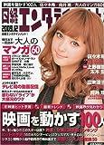 日経エンタテインメント ! 2009年 12月号 [雑誌]