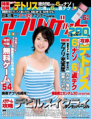 アプリ ゲット 2007年 06月号 [雑誌]