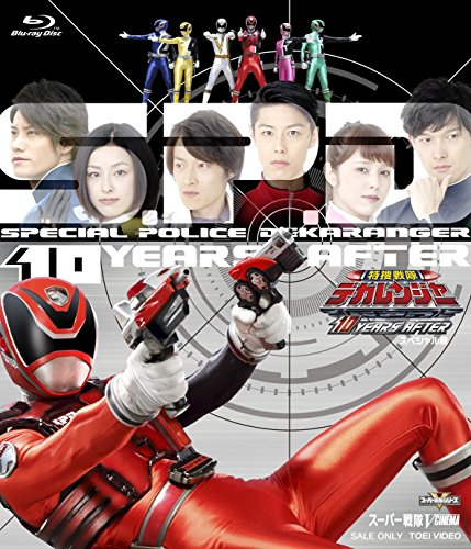 特捜戦隊デカレンジャー 10 YEARS AFTER スペシャル版(初回生産限定) [Blu-ray]