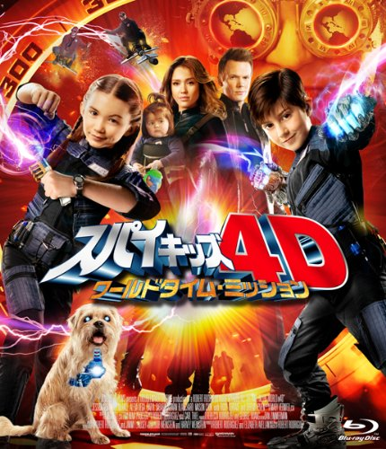 スパイキッズ4D:ワールドタイム・ミッション 3D&2D(Blu-ray Disc)【初回限定生産】