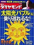 週刊 ダイヤモンド 2011年 8/6号 [雑誌]