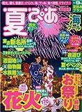 夏ぴあ [2008] 首都圏版 (ぴあMOOK) (ぴあMOOK)