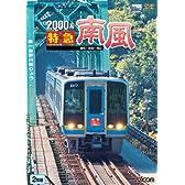 2000系特急南風 宿毛~高知~岡山 [DVD]