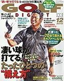 ゴルフダイジェスト 2015年 12 月号 [雑誌]