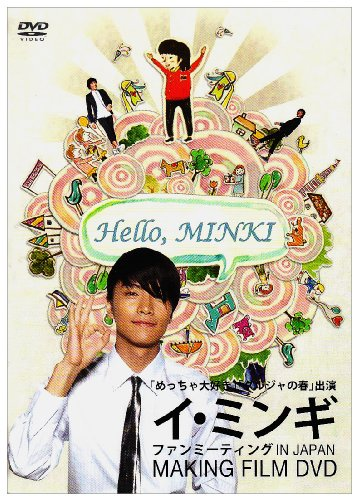 イ・ミンギ『Hello, MINKI』 FAN MEETING MAIKING FILM [DVD]