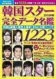 韓国スター完全データ名鑑 2012年版 (廣済堂ベストムック184号)