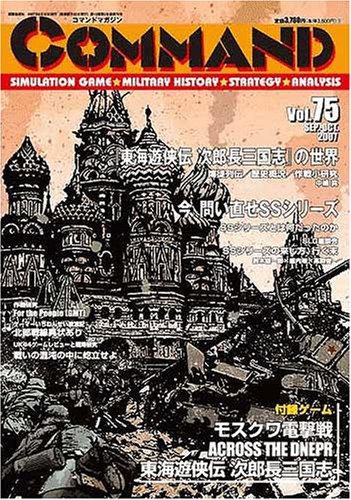 コマンドマガジン Vol.75(ゲーム付)『モスクワ電撃戦』『東海遊侠伝~次郎長三国志~』『Across the Dnepr.Kiev~Zhitomir '43 』
