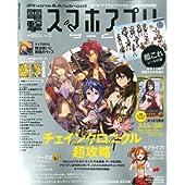 iPhone & Android 電撃スマホアプリゲーム Vol.2 2013年 12/11号 [雑誌]