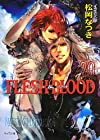 FLESH & BLOOD20 (キャラ文庫)