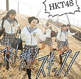 スキ!スキ!スキップ!【特典:全国握手会参加券・ポケットスクールカレンダー】(初回盤 Type-B)