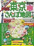 まっぷる 超詳細! 東京 さんぽ地図 '17 (まっぷるマガジン)