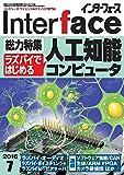 Interface(インターフェース) 2016年07月号 -
