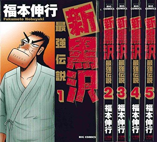 新黒沢 最強伝説 コミック 1-5巻セット (ビッグコミックス)