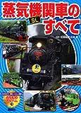 蒸気機関車SLのすべて (のりものアルバム (13))