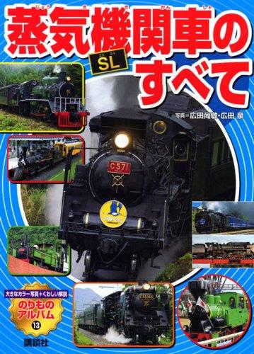 蒸気機関車「SL」のすべて