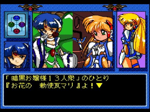 PC Engine Best Collection 銀河お嬢様伝説コレクション