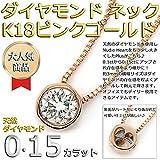 宝石の森 ダイヤモンド ネックレス 一粒 0.15ct K18 ピンクゴールド 覆輪留め 裏面ハート Nudie Heart Plus ヌーディーハートプラス ダイヤネックレス