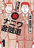新ナニワ金融道1 復活銭闘開始!!編 (GAコミックス)