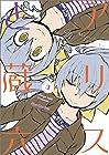 アリスと蔵六 第3巻 2014年03月29日発売