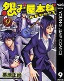 怨み屋本舗 REBOOT 9 (ヤングジャンプコミックスDIGITAL)