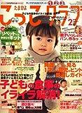 たまひよこっこクラブ 2008年 02月号 [雑誌]