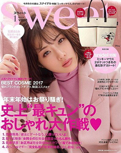 Sweet 2018年1月号 大きい表紙画像