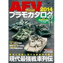 AFVプラモカタログ2014
