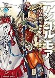 アンゴルモア 元寇合戦記(3)<アンゴルモア 元寇合戦記> (角川コミックス・エース)