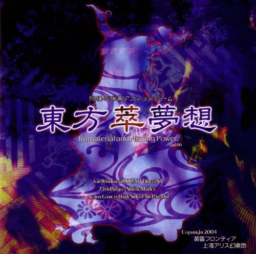 touhou-immaterial-and-missing-power-pc-game-windows
