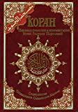 img - for Tajweed Qur'an (Whole Qur'an, With Russian Translation) (Russian Edition) book / textbook / text book