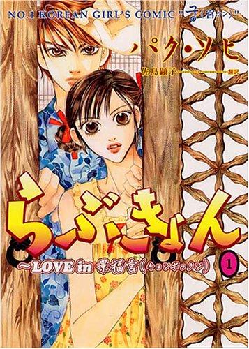 らぶきょん~LOVE in 景福宮 1 (ウンポコ・コミックスDX)